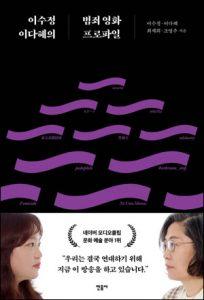 2101_02_이수정 이다혜의 범죄 영화 프로파일