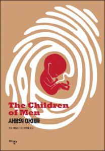 2103_05_사람의-아이들