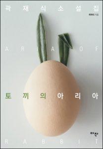 2104_05_토끼의-아리아