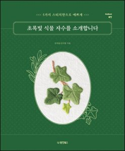 2105_04_초록빛-식물-자수를-소개합니다