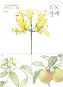 2109_02_001_식물 산책_01